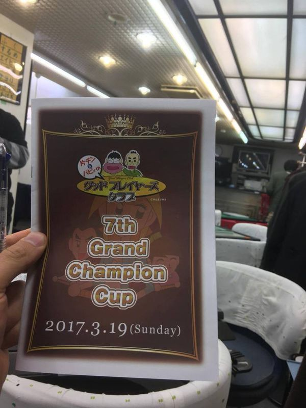 Good Players Club 7th Grand Champion Cup
